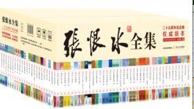 张恨水全集(二十五周年纪念版)(1-64)  9D29f