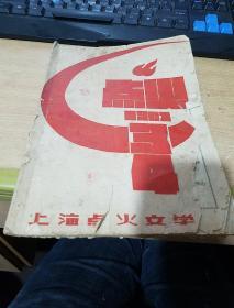 点火(1967年三、四期合刊)
