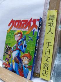 长谷川裕一 クロノアイズ 1到3册共三本书 日文原版32开漫画书 讲谈社出版