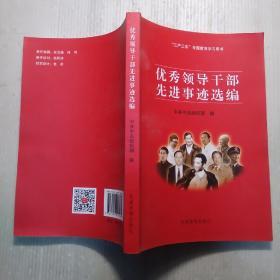 """""""三严三实""""专题教育学习用书:优秀领导干部先进事迹选编"""