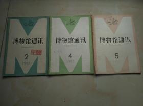 《中国博物馆通讯》1985.2/4/5三本任选一本