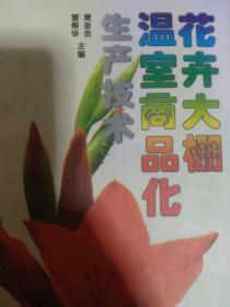花卉大棚温室商品化生产技术