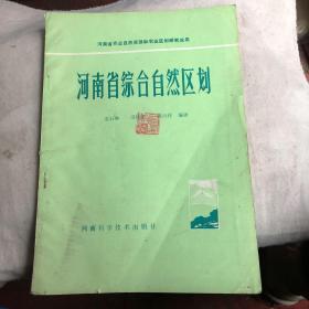 河南省综合自然区划