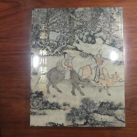 王蒙 稚川移居图 2011年北京保利春季拍卖会