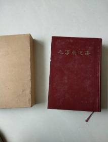 毛泽东选集一卷本  带外盒