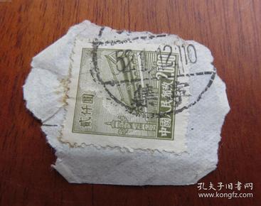 普4面值2000圆邮票销1952年1月12日集宁--邮戳