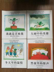 儿童心理教育故事(8册全)