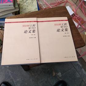 50100工程WTO论文集 第一卷 第二卷  合售
