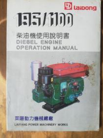 莱动牌195/1100柴油机使用说明书(92版)