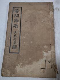 云间杂识(线装全一册)  稀见上海地方文献   品差   低价