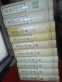汉语大词典(1-12册)缺5和8