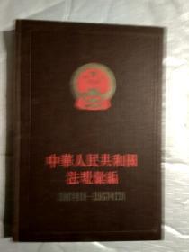 中华人民共和国法规彚编(第十三册)1962年1月-1963年12月.布面精装有护套小16开