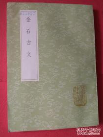 丛书集成初编:金石古文(全一册)【丛书集成初编 1516】