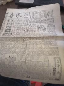 《采风》半月报故事专号   1984年第17期总第72期 八开四版