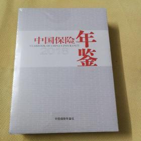 中国保险年鉴    2O18