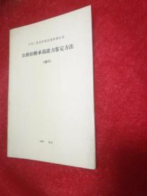 中华人民共和国交通部部标准,公路旧桥承载能力鉴定方法(试行)