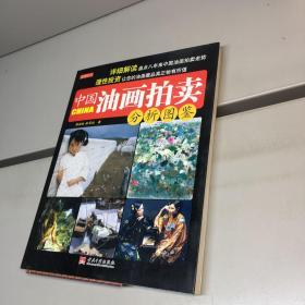中国油画拍卖分析图鉴
