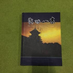 静谧山寨:白云深处的堂安侗族生态博物馆
