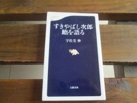 日文原版 すきやばし次郎 鮨を语る (文春新书) 宇佐美 伸