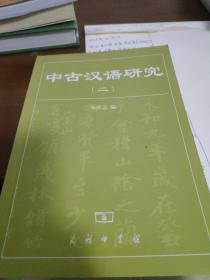 中古汉语研究(2)