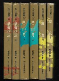 长江三部曲:漩流  巴山月  沧海浮云 【精装全套6本全】