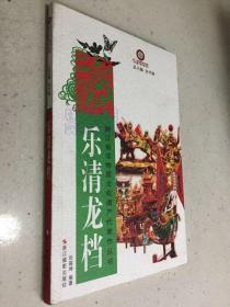 浙江省非物质文化遗产代表丛书:乐清龙档.