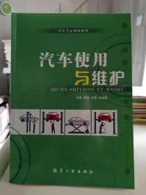 汽车使用与维护