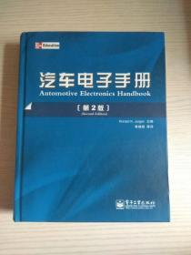 汽车电子手册(第2版)