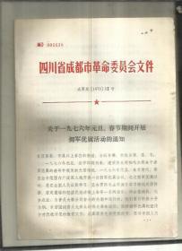 四川省革命委员会文件 关于一九七六年元旦.春节期间开展拥军优属活动的通知