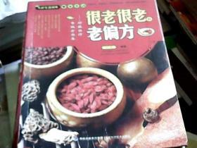 很老很老的老偏方/刘昆 著(彩印,软精装)(16开)