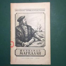 麦哲伦  俄文原版