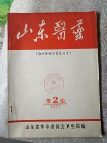 中医书籍《山东医药(1971年第2期 治疗慢性气管炎专号)》铁橱西6--6(4)