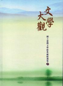 文學大觀 : 國立臺灣文學館典藏精選集四