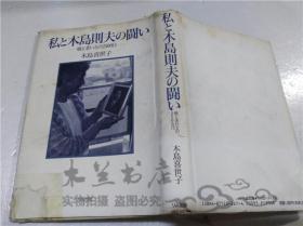原版日本日文书 私と木岛则夫の闘い-癌と老いとの2500日- 木岛喜世子 リム出版 1991年12月 32开硬精装
