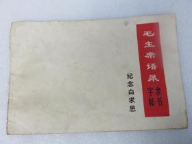 毛主席语录隶书字帖--记念白求恩