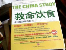 救命饮食——中国健康调查报告(16开)