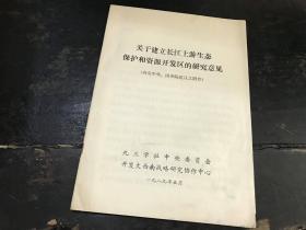 关于建立长江上游生态保护和资源开发区的研究意见(向党中央、国务院建议之附件)