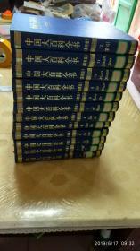 中国大百科全书--简明版1-12【精装·1996年一版一印】铁柜04