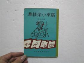 约七十年代出版  广东小菜精华