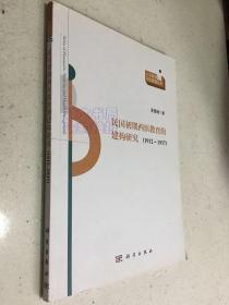 民国初期西医教育的建构研究 1912-1937.
