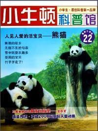 *小学生小牛顿科普馆:人见人爱的活宝贝—熊猫(彩图版)