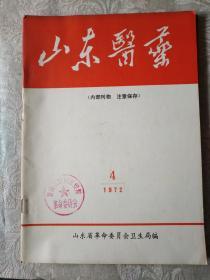 中医书籍《山东医药(1972年第4期)》16开!西6--6(4)