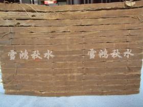钦定后汉书——15册120卷全——光绪戊申年五月重印