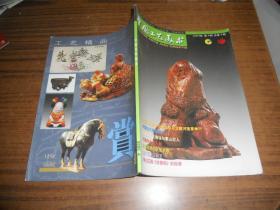 中国工艺美术 2005第4期 总第4期