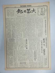 大众日报 第184期 1940年9月  4开4版 有纪念(九一)记者节、八路军各线频传捷报、外西里瓦尼亚割匈等内容