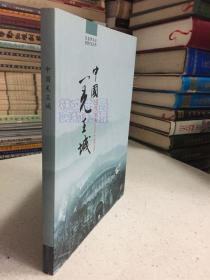 中国羌王城(安县罗浮山旅游文化丛书).