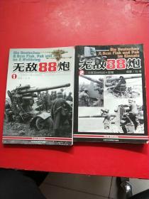 无敌88炮(1、2)全两册  1中间有4张被撕一半