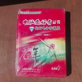 电脑爱好者10年期刊钻石电子珍藏版(1993至2002)(未拆封)