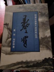 明清中国画大师研究丛书:龚贤 (32开精装本)一版一印