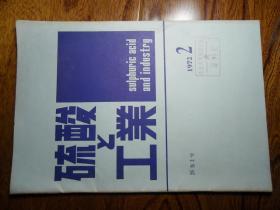 硫酸工业(日文版)【1972.02 25卷2号】
